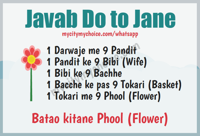 Javab Do to Jane