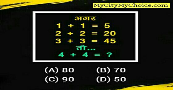 If 1 + 1 = 5 2 + 2 = 20 3 + 3 = 45 Then 4 + 4 =?