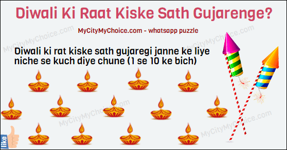 Diwali Ki Raat Kiske Sath Gujarenge? Diwali ki rat kiske sath gujaregi janne ke liye niche se kuch diye chune (1 se 10 ke bich) 🏮 🏮🏮 🏮🏮🏮 🏮🏮🏮🏮 🏮🏮🏮🏮🏮 🏮🏮🏮🏮🏮🏮 🏮🏮🏮🏮🏮🏮🏮 🏮🏮🏮🏮🏮🏮🏮🏮 🏮🏮🏮🏮🏮🏮🏮🏮🏮 🏮🏮🏮🏮🏮🏮🏮🏮🏮🏮 Phir hum batayenge, aap ki raat kiske sath gujaregi.