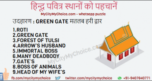 उदहारण : GREEN GATE मतलब हरी द्वार 1.ROTI 2.GREEN GATE 3.FOREST OF TULSI 4.ARROW'S HUSBAND 5.IMMORTAL BOSS 6.MANY DEADBODY 7. GATE'S 8.BOSS OF ANIMALS 9.HEAD OF MY WIFE'S
