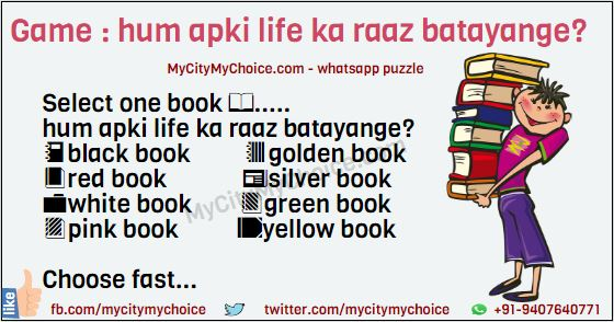 ❄ select one book 📖 ... hum apki life ka raaz batayange? 📓black book 📔golden book 📕red book 📰silver book 📁white book 📗green book 📙pink book 📒yellow book Choose fast...