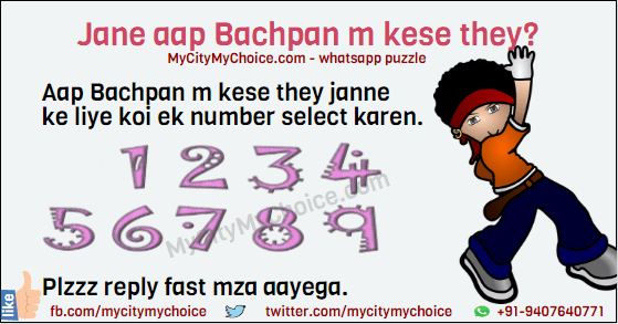 Aap Bachpan m kese the Select one num. 1 2 3 4 5 6 7 8 9 plzzz reply fast mza aayega.