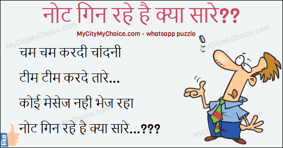 Whatsapp Hindi Jokes