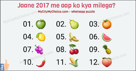 2017 me aap ko kya milega Ek fruit chune aur jane 2017 me aap ko kya milega..... 01. 🍏 02. 🍐 03. 🍊 04. 🍋 05. 🍌 06. 🍉 07.🍇 08. 🍒 09. 🍍 10. 🌶 11. 🌽 12. 🍑 Reply fast.......