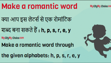 Make a romantic word through the given alphabets: h, p, s, r, e, y