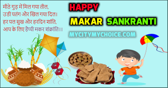 Makar Sankranti information in hindi