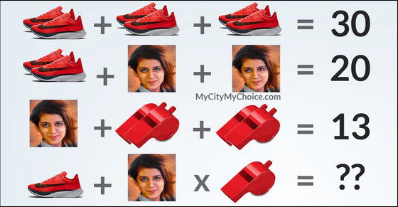 Show whistle and Priya Prakash puzzle