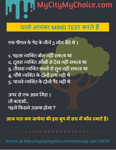 चलो आपका MIND TEST करते हैं