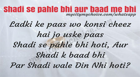 Shadi se pahle bhi aur baad me bhi