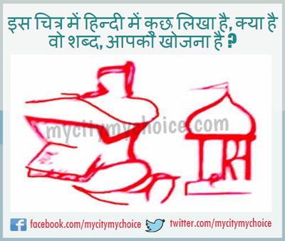 इस चित्र में हिन्दी में कुछ लिखा है, क्या है वो शब्द?