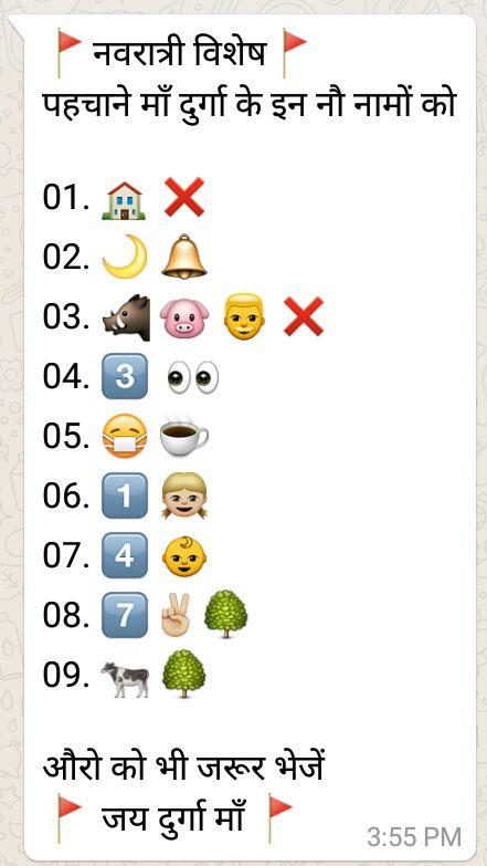 नवरात्री विशेष : पहचाने माँ दुर्गा के इन नौ नामों को - Whatsapp Emoji Puzzle