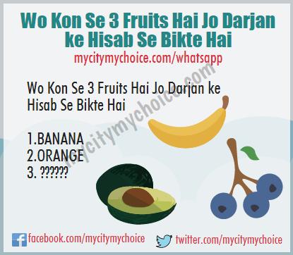 Wo Kon Se 3 Fruits Hai Jo Darjan ke Hisab Se Bikte Hai - Whatsapp Puzzle