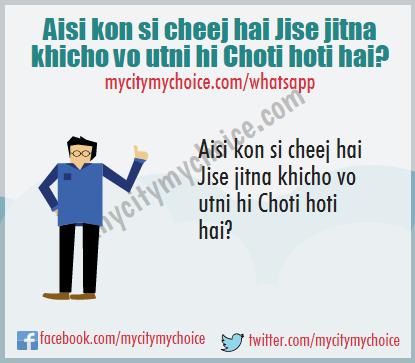 Aisi kon si cheej hai Jise jitna khicho vo utni hi Choti hoti hai? - Whatsapp Puzzle
