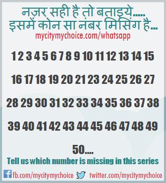 नज़र सही है तो बताइये..... इसमें कोन सा नंबर मिसिंग है... Whatsapp Puzzle