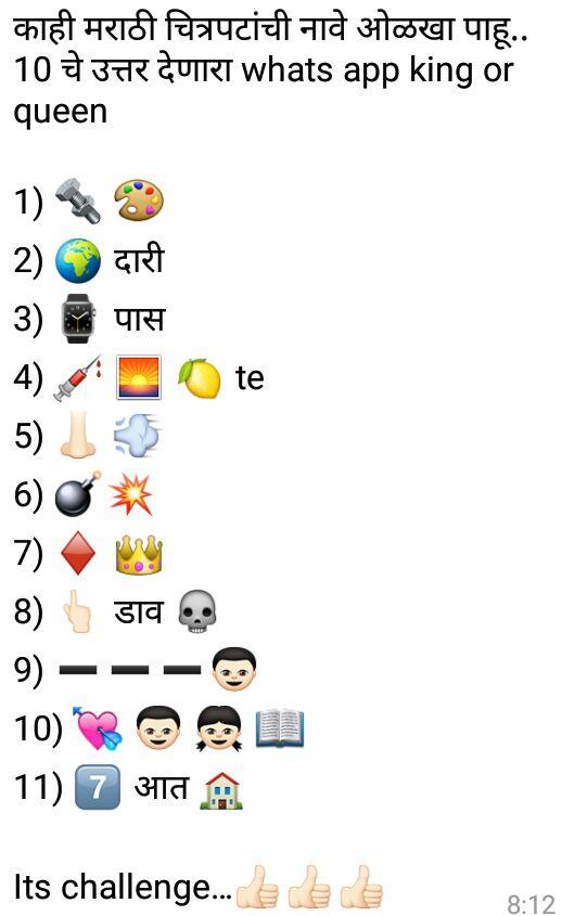 काही मराठी चित्रपटांची नावे ओळखा पाहू.. 10 चे उत्तर देणारा whats app king or queen 1) 🔩 🎨 2) 🌍 दारी 3) ⌚ पास 4) 💉 🌅 🍋 te 5) 👃🏻 💨 6) 💣💥 7) ♦ 👑 8) 👆🏻 डाव 💀 9) ➖➖➖👦🏻 10) 💘 👦🏻 👧🏻 📖 11) 7⃣ आत 🏠 Its challenge…👍🏻👍🏻👍🏻