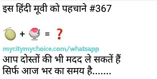 इस हिंदी मूवी को पहचाने #367 🍈 + 🍧 = ❓ आप दोस्तों की भी मदद ले सकतें हैं सिर्फ आज भर का समय है.......