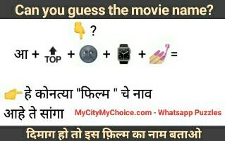 "😄दीमाग हो तो उत्तर दो😄 अगर उत्तर दिया तो 👉आप whatsapp के राजा कह लाऐंगे 🌹🌹🌹 प्रश्न 🌹🌹🌹 👇? आ + 🔝 + 🌚 + ⌚ + 💅🏼= 👉हे कोनत्या ""फिल्म "" चे नाव आहे ते सांगा 🌹🌹?"
