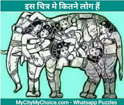 इस चित्र मे कितने लोग हैं?