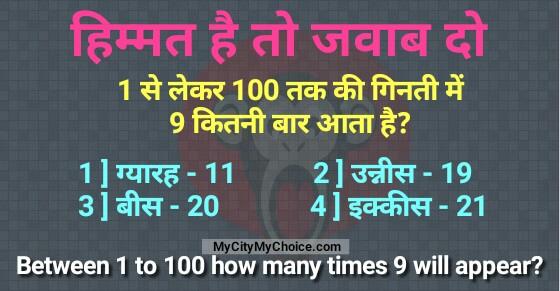 हिम्मत है तो जवाब दो 1 से लेकर 100 तक की गिनती में 9 कितनी बार आता है? 1 ] ग्यारह - 11 2 ] उन्नीस - 19 3 ] बीस - 20 4 ] इक्कीस - 21 Between 1 to 100 how many times 9 will appear?
