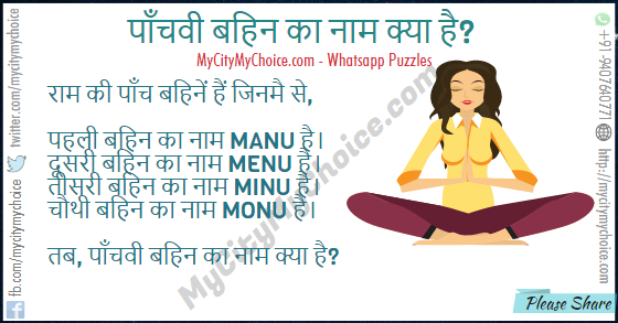 पाँचवी बहिन का नाम क्या है? राम की पाँच बहिनें हैं जिनमै से, पहली बहिन का नाम MANU है। दूसरी बहिन का नाम MENU है। तीसरी बहिन का नाम MINU है। चौथी बहिन का नाम MONU है। तब, पाँचवी बहिन का नाम क्या है?
