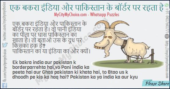 Ek bakra india aur pakistan k border par rehta hai,vo Pani india ka peeta hai aur Ghas pakistan ki khata hai,To Btao us k dhoodh pe kis ka haq hai?Pakistan ka ya india ka aur kyu