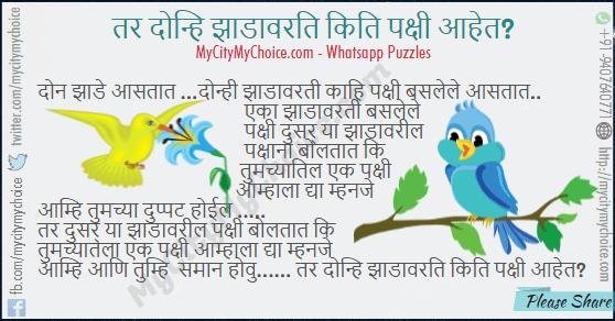 MPSC Top question...... दोन झाडे आसतात ..... दोन्ही झाडावरती काहि पक्षी बसलेले आसतात...... एका झाडावरती बसलेले पक्षी दुसर् या झाडावरील पक्षाना बोलतात कि तुमच्यातिल एक पक्षी आम्हाला द्या म्हनजे आम्हि तुमच्या दुप्पट होईल ..... तर दुसर् या झाडावरील पक्षी बोलतात कि तुमच्यातला एक पक्षी आम्हाला द्या म्हनजे आम्हि आणि तुम्हि समान होवु...... तर दोन्हि झाडावरति किति पक्षी आहेत??????? Only fr talented people 😎😎😎 उतर काय