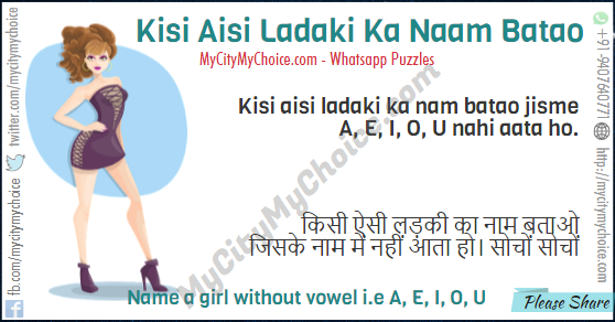 Kisi Aisi Ladaki Ka Naam Batao Kisi aisi ladaki ka nam batao jisme A, E, I, O, U nahi aata ho. किसी ऐसी लड़की का नाम बताओ जिसके नाम में नहीं आता हो। सोचों सोचों