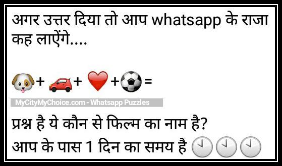 """अगर उत्तर दिया तो आप whatsapp के राजा कह लाऐंगे प्रश्न ? 🐶+ 🚗+ ❤+⚽= """"फिल्म """" ka name ? 1 day time 🕙🕙🕙🕙🕙"""