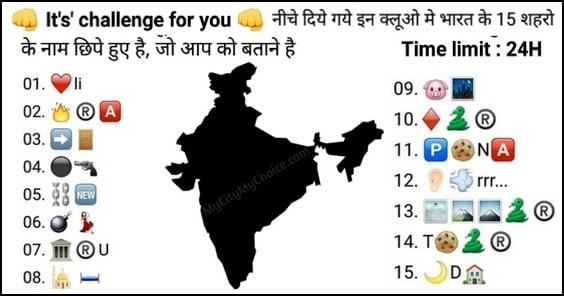 👊 It's' challenge for you 👊 नीचे दिये गये इन क्लूओ मे भारत के 15 शहरो के नाम छिपे हुए है, जो आप को बताने है Time limit : 24H 01. ❤li 02. 🔥®🅰 03. ➡🚪 04. ⚫🔫 05. ⛓🆕 06. 💣💃🏻 07. 🏛®U 08. 🕌 🛏 09. 🐷🌃 10.♦🐍® 11. 🅿🍪N🅰 12. 👂🏻💨rrr... 13. 🌁🏔🗻🐍® 14. T🍪🐍® 15. 🌙D🏠