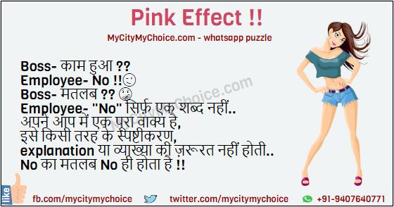 """Pink Effect !! Boss- काम हुआ ??🙄 Employee- No !!😉 Boss- मतलब ?? 😳 Employee- """"No"""" सिर्फ़ एक शब्द नहीं .. अपने आप में एक पूरा वाक्य है, इसे किसी तरह के स्पष्टीकरण, explanation या व्याख्या की ज़रूरत नहीं होती .. No का मतलब No ही होता है !!🤔😂😂😂"""