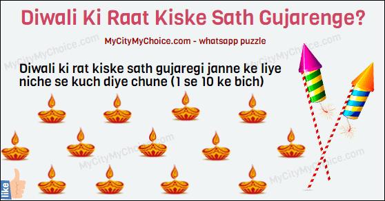 Diwali Ki Raat Kiske Sath Gujarenge? Diwali ki rat kiske sath gujaregi janne ke liye niche se kuch diye chune (1 se 10 ke bich) 🏮 🏮🏮 🏮🏮🏮 🏮🏮🏮🏮 🏮🏮🏮🏮🏮 🏮🏮🏮🏮🏮🏮 🏮🏮🏮🏮🏮🏮🏮 🏮🏮🏮🏮🏮🏮🏮🏮 🏮🏮🏮🏮🏮🏮🏮🏮🏮 🏮🏮🏮🏮🏮🏮🏮🏮🏮🏮 Phir hum batayenge, aap ki raat kiske sath gujaregi.