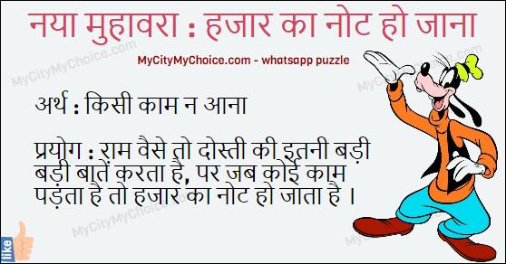 नया मुहावरा : हजार का नोट हो जाना अर्थ : किसी काम न आना प्रयोग : राम वैसे तो दोस्ती की इतनी बड़ी बड़ी बातें करता है, पर जब कोई काम पड़ता है तो हजार का नोट हो जाता है ।