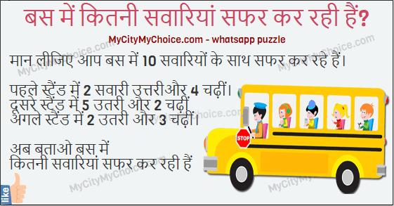 hindi puzzle bus me kitane log safar kar rahe hain