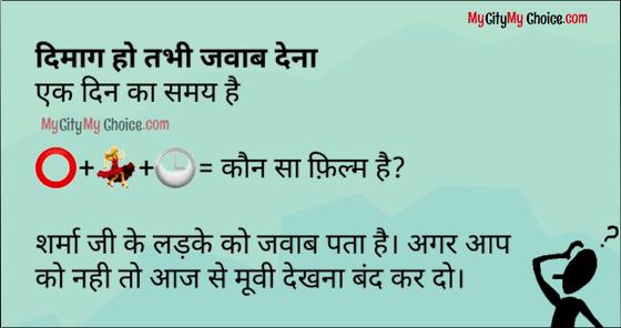 दिमाग हो तभी जवाब देना एक दिन का समय है ⭕+💃+🕒= कौन सा फ़िल्म है? शर्मा जी के लड़के को जवाब पता है। अगर आप को नही तो आज से मूवी देखना बंद कर दो।
