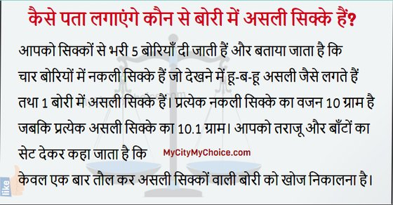 Hindi Paheliyan Uttar ke sath