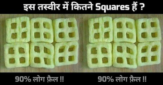 इस तस्वीर के कितने squares हैं?