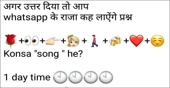 अगर उत्तर दिया तो आप whatsapp के राजा