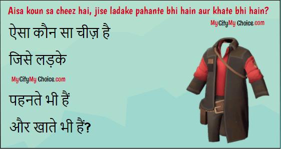 Aisa koun sa cheez hai, jise ladake pahante bhi hain aur khate bhi hain