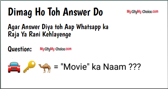"Dimag Ho Toh Answer Do 😇😇😇 Agar Answer Diya toh Aap Whatsapp ka Raja Ya Rani kehlayenge. 🤴🤴👰👰 Question: 🚘 🔑 🐪 = ""Movie"" ka Naam ??? 2day time⏰"