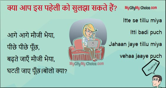 Hindi riddle - Itte se tillu miya. Itti badi puch. Jahaan jaye tillu miya vehaa jaa puch.