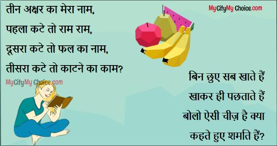 हिंदी पहेली : Hindi Paheliyan # Part3