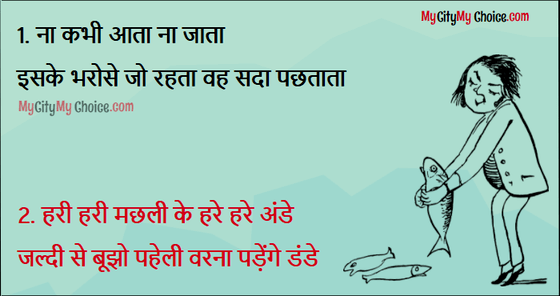 Hindi Paheli हरी हरी मछली के हरे हरे अंडे जल्दी से बूझो पहेली वरना पड़ेंगे डंडे।