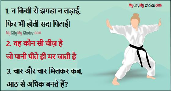 हिंदी पहेली : Hindi Paheliyan # Part2 #First Hindi Paheli 1. न किसी से झगडा न लड़ाई, फिर भी होती सदा पिटाई| #Second Hindi Paheli 2. वह कौन सी चीज़ है जो पानी पीते ही मर जाती है #Third Hindi Paheli 3. चार और चार मिलकर कब, आठ से अधिक बनते हैं?