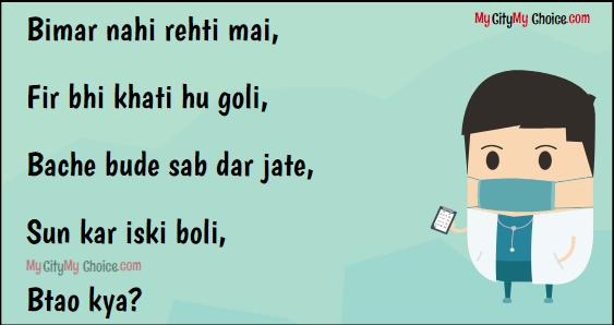 Bimar nahi rehti mai, Fir bhi khati hu goli, Bache bude sab dar jate, Sun kar iski boli, Btao kya?