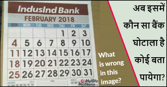 Bank Ghotala puzzle