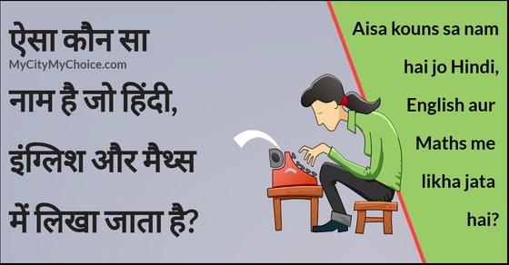 ऐसा कौन सा नाम है जो हिंदी, इंग्लिश और मैथ्स में लिखा जाता है?