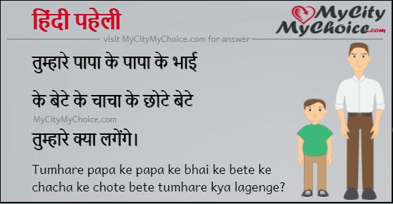 Tumhare papa ke papa ke bhai ke bete ke chacha ke chote bete tumhare kya lagenge?